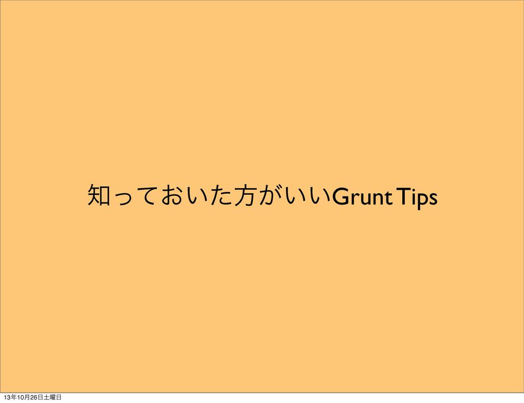 ͓͍ͬͯͨํ͕͍͍Grunt Tips 1310݄26༵