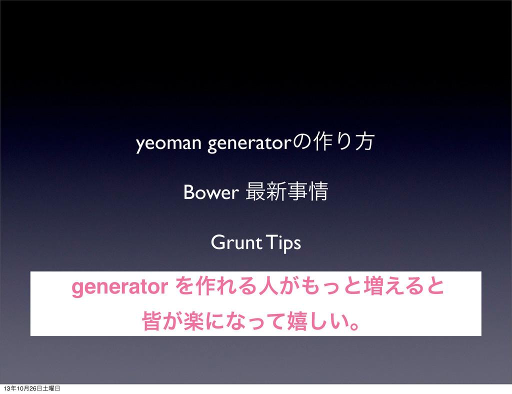 yeoman generatorͷ࡞Γํ Bower ࠷৽ Grunt Tips gene...