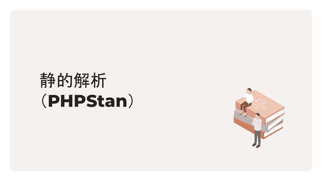 静的解析 (PHPStan) 11