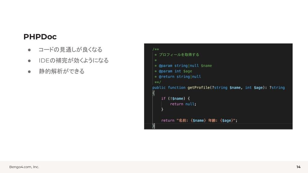 Bengo4.com, Inc. PHPDoc 14 ● コードの見通しが良くなる ● IDE...