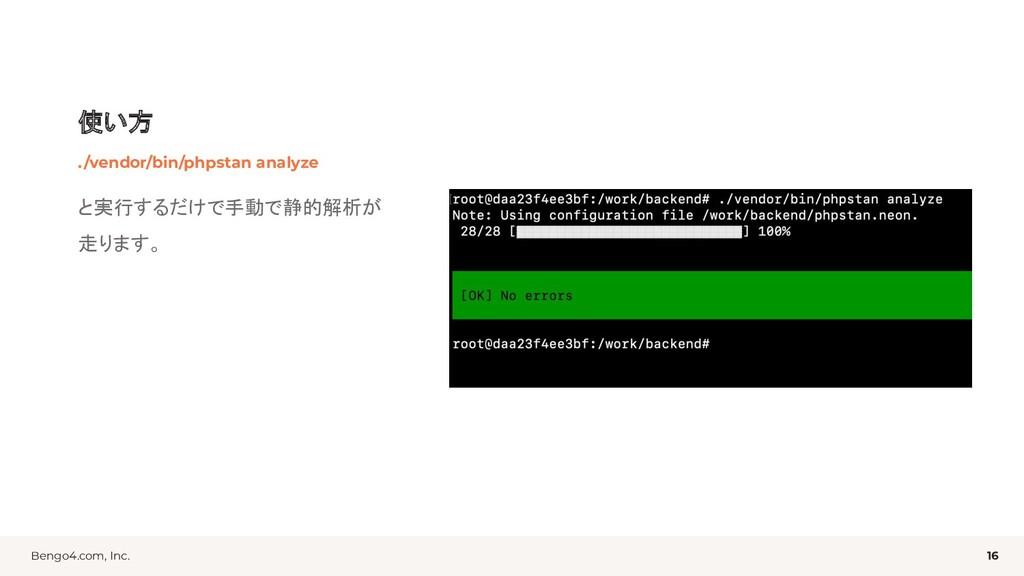 Bengo4.com, Inc. 使い方 16 ./vendor/bin/phpstan an...