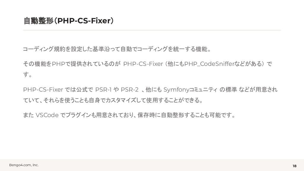 Bengo4.com, Inc. 自動整形(PHP-CS-Fixer) コーディング規約を設定...