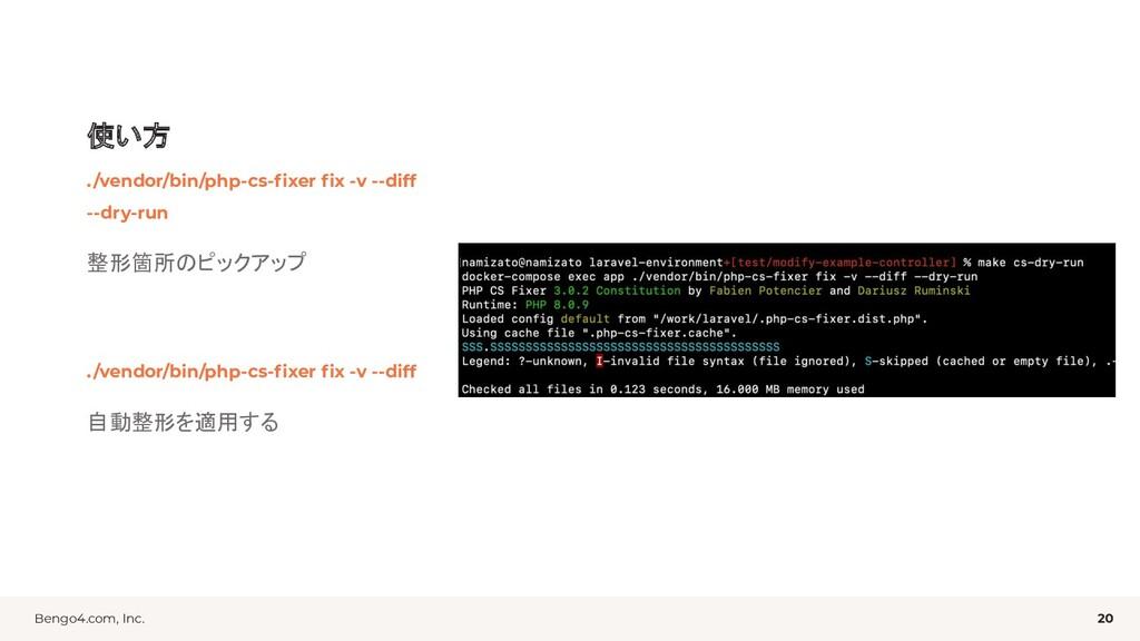 Bengo4.com, Inc. 使い方 20 ./vendor/bin/php-cs-fixe...