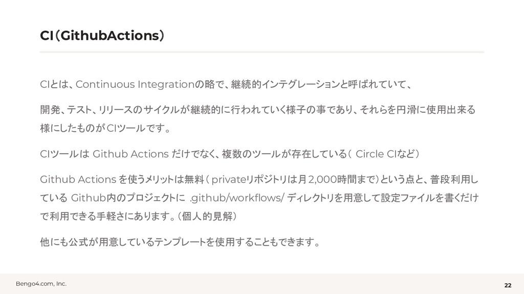 Bengo4.com, Inc. CI(GithubActions) CIとは、Continu...
