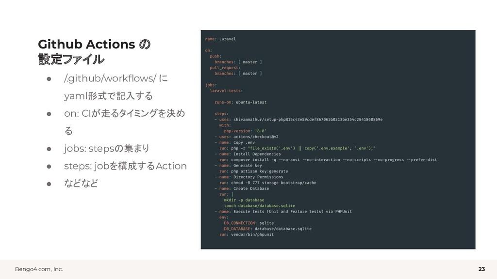 Bengo4.com, Inc. Github Actions の 設定ファイル 23 ● /...