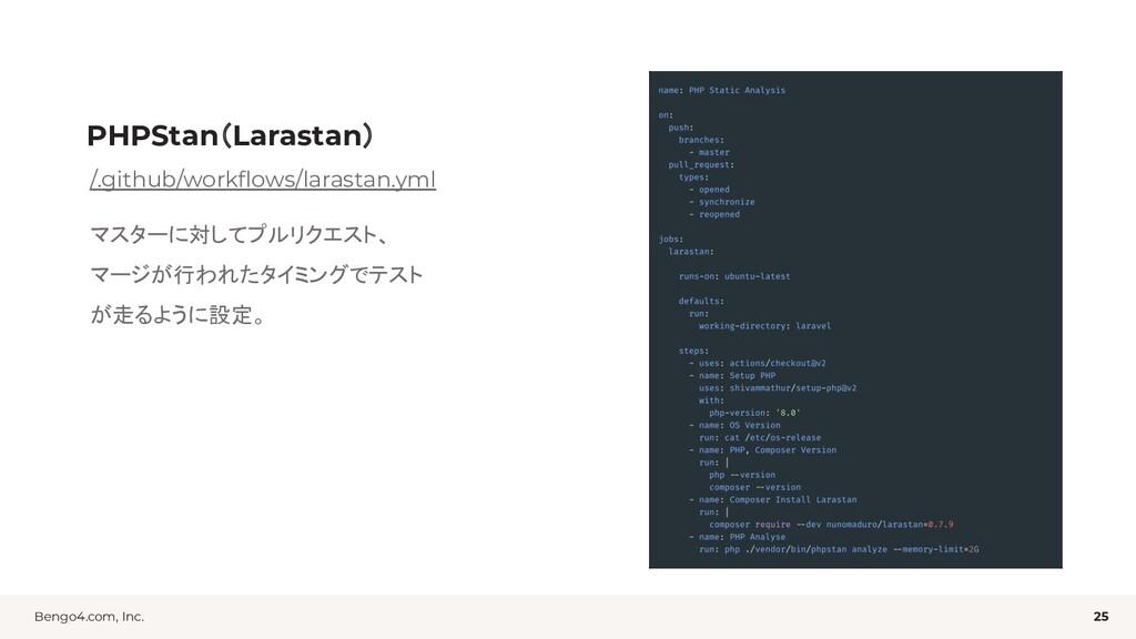 Bengo4.com, Inc. PHPStan(Larastan) 25 /.github/...