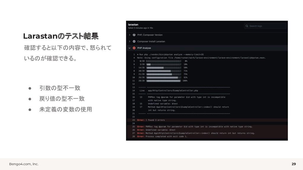 Bengo4.com, Inc. Larastanのテスト結果 29 確認すると以下の内容で、...