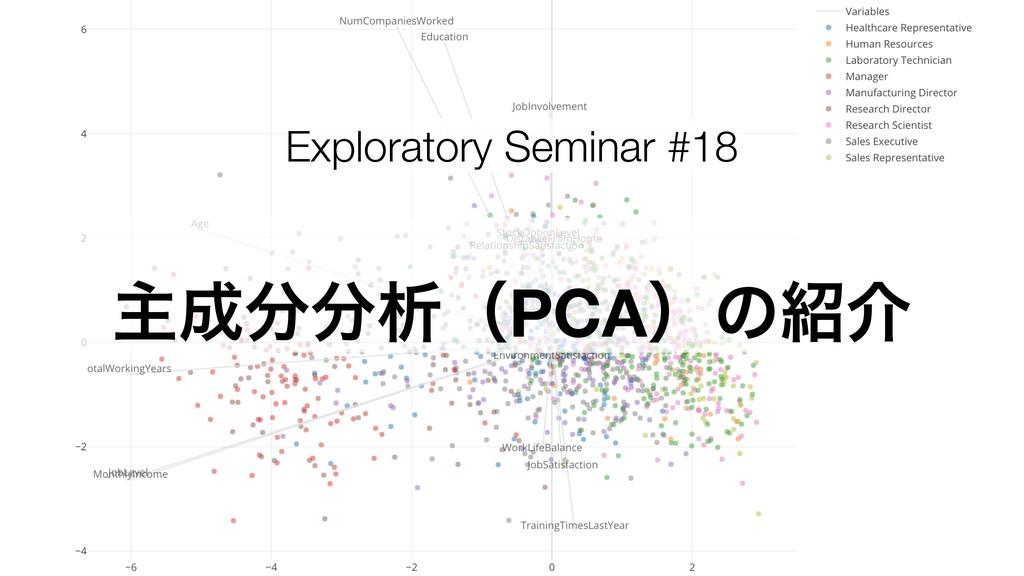 ओੳʢPCAʣͷհ Exploratory Seminar #18