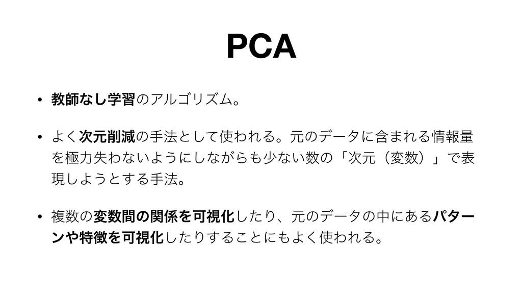 PCA • ڭࢣͳֶ͠शͷΞϧΰϦζϜɻ • Α͘ݩݮͷख๏ͱͯ͠ΘΕΔɻݩͷσʔλʹؚ...