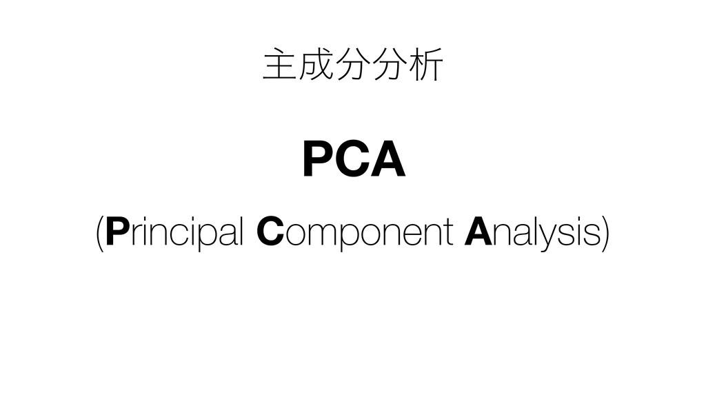 PCA (Principal Component Analysis) ओੳ