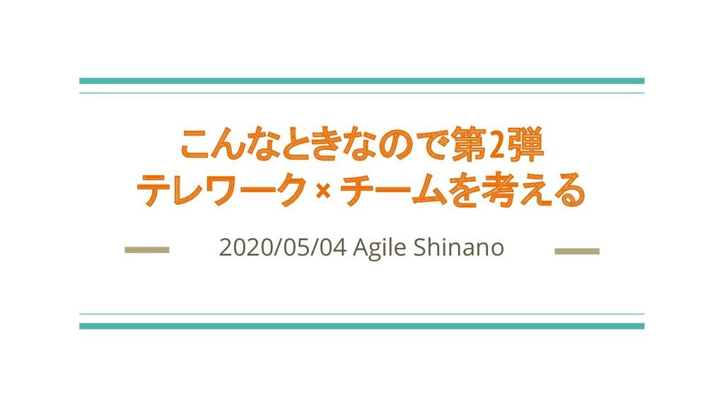 こんなときなので第2弾 テレワーク × チームを考える 2020/05/04 Agile Sh...
