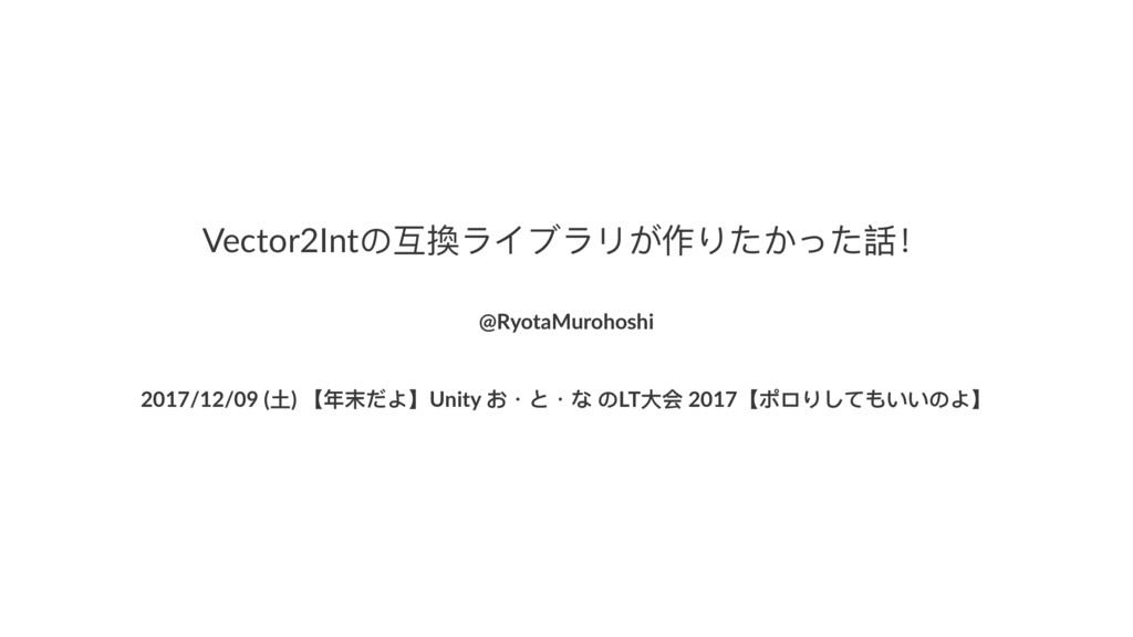 Vector2Int΄䟵϶αϣ϶Ϸ֢͢Π͵͡͵扖Ѻ @RyotaMurohoshi 201...