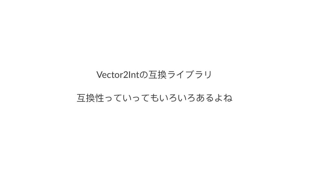 Vector2Int΄䟵϶αϣ϶Ϸ 䟵ͼ͚ͼΘ͚Σ͚Σ͘ΡΞ