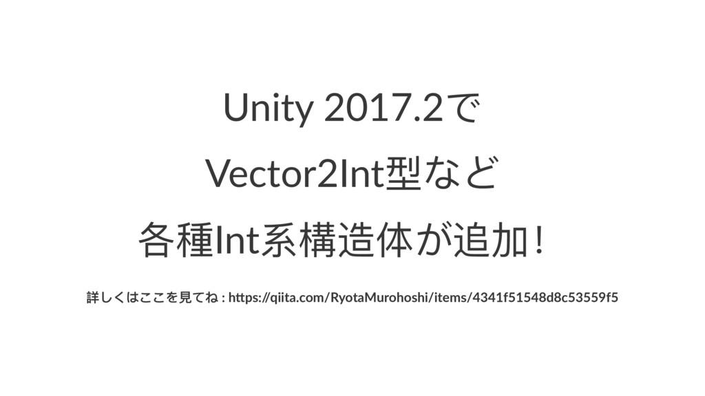 Unity 2017.2ͽ Vector2IntࣳͿ ݱ圵Intᔮ䯤᭜᭄֛͢ےѺ 托ͭͥ΅ͩ...