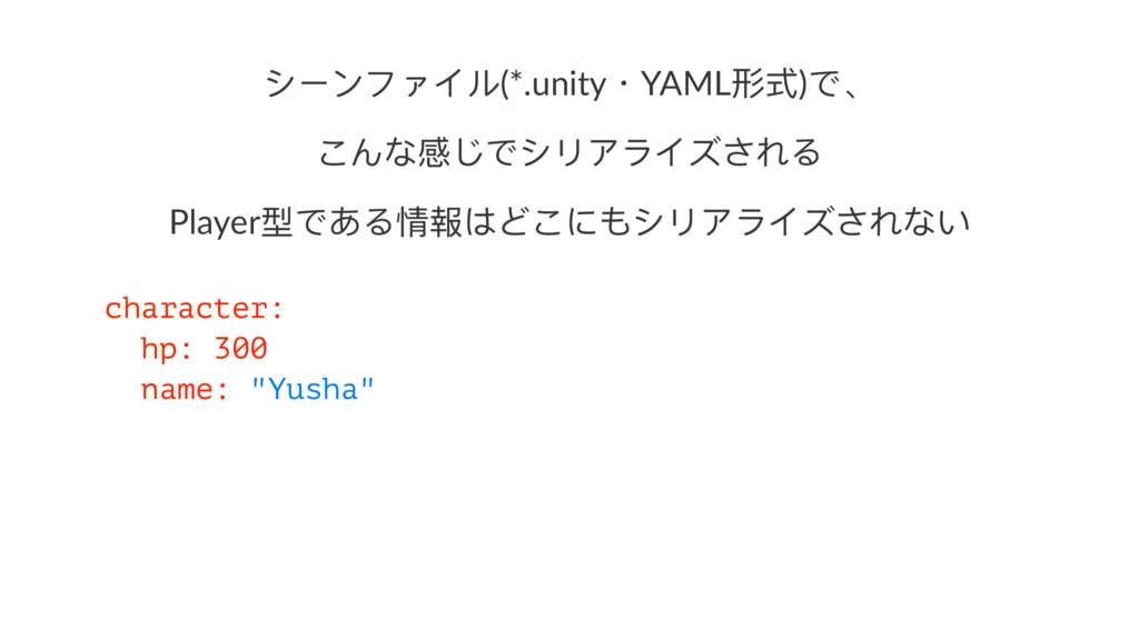 τЄЀϢήαϸ(*.unity独YAML୵ୗ)ͽ̵ ͩΩఽͮͽτϷί϶αχͫΡ Playe...