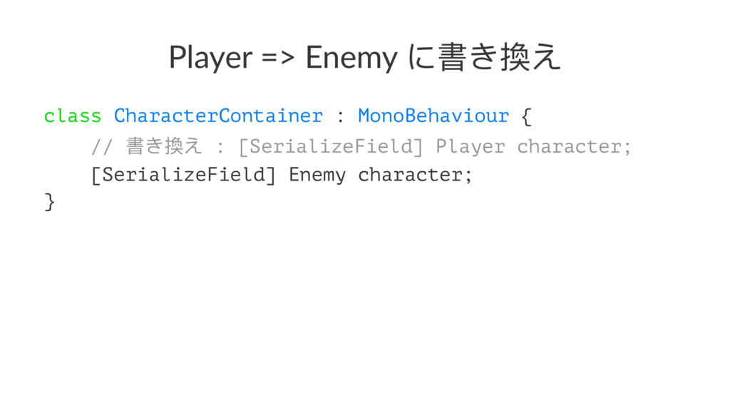 Player => Enemy 䨗ͣ䟵͞ class CharacterContainer ...