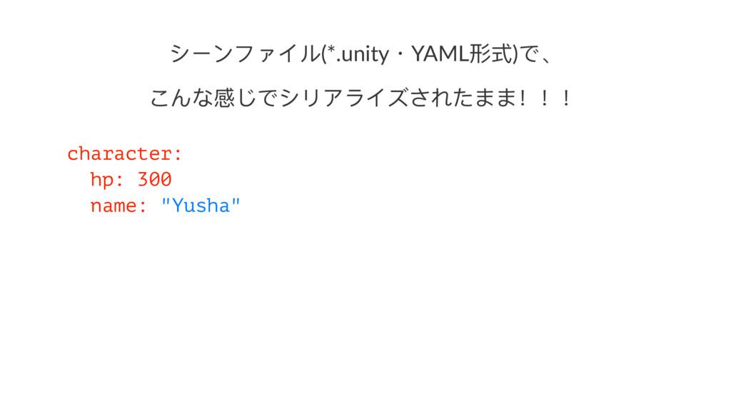 τЄЀϢήαϸ(*.unity独YAML୵ୗ)ͽ̵ ͩΩఽͮͽτϷί϶αχͫ͵ΔΔѺѺѺ ...