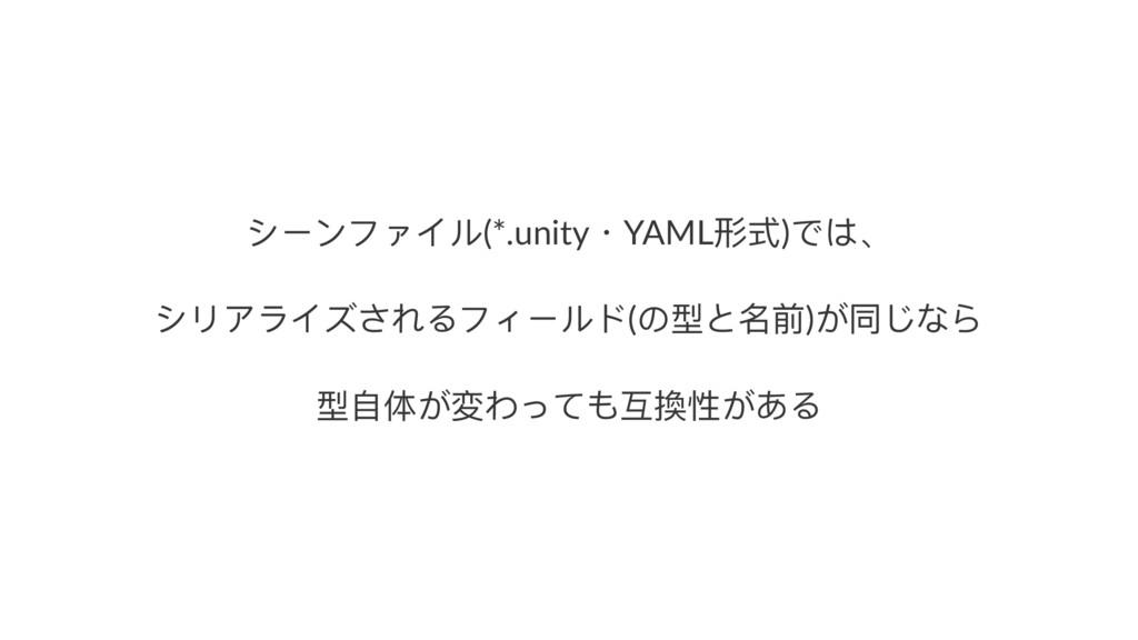 τЄЀϢήαϸ(*.unity独YAML୵ୗ)ͽ΅̵ τϷί϶αχͫΡϢΰЄϸϖ(΄ࣳ;ݷڹ...