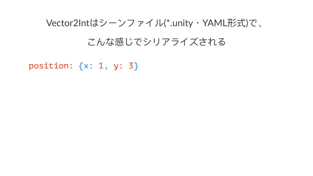 Vector2Int΅τЄЀϢήαϸ(*.unity独YAML୵ୗ)ͽ̵ ͩΩఽͮͽτϷί϶...