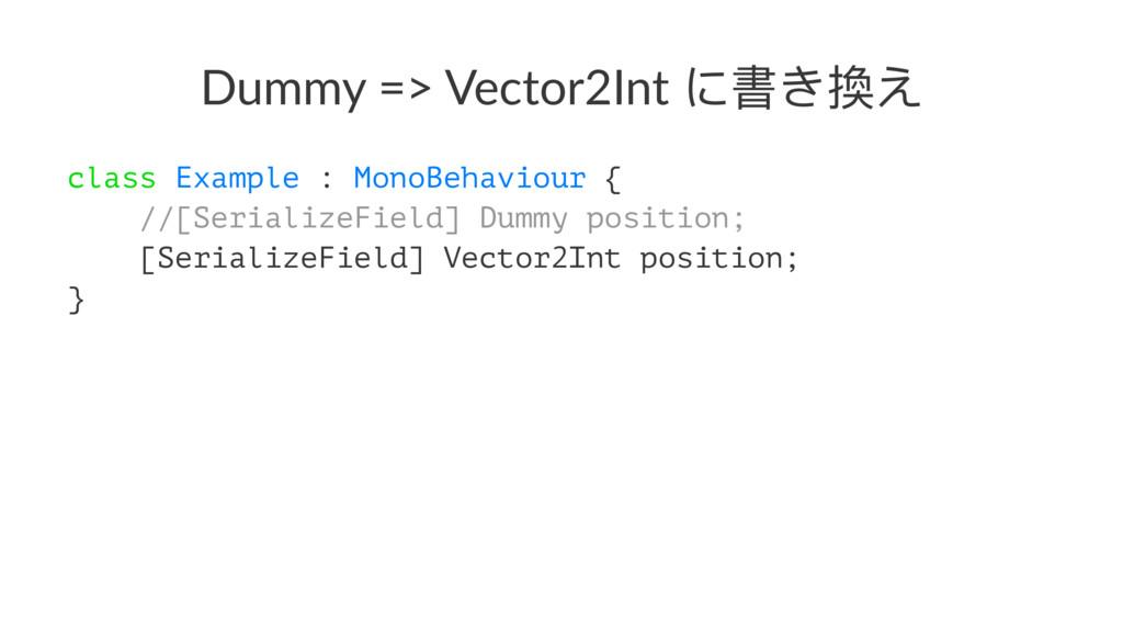 Dummy => Vector2Int 䨗ͣ䟵͞ class Example : MonoB...