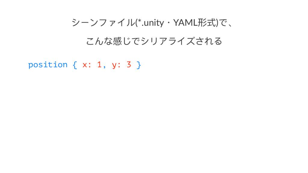 τЄЀϢήαϸ(*.unity独YAML୵ୗ)ͽ̵ ͩΩఽͮͽτϷί϶αχͫΡ posit...