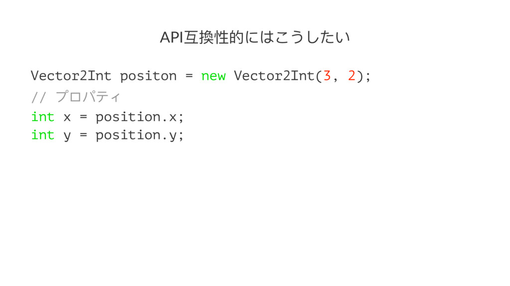 API䟵ጱ΅ͩͭ͜͵͚ Vector2Int positon = new Vector2...