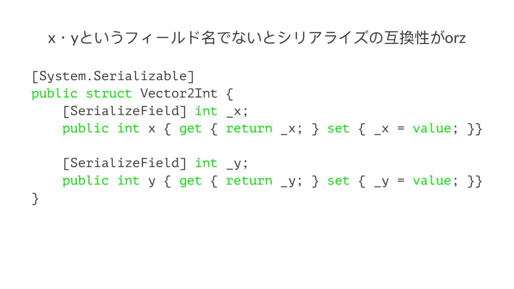 x独y;͚͜ϢΰЄϸϖݷͽ͚;τϷί϶αχ΄䟵͢orz [System.Serializ...