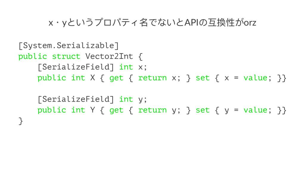 x独y;͚͜ϤϺϞϓΰݷͽ͚;API΄䟵͢orz [System.Serializabl...