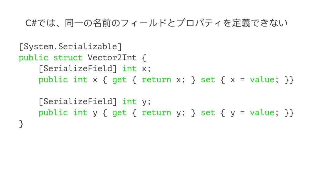 C#ͽ΅̵ݶӞ΄ݷڹ΄ϢΰЄϸϖ;ϤϺϞϓΰΨਧ嬝ͽ͚ͣ [System.Serializa...