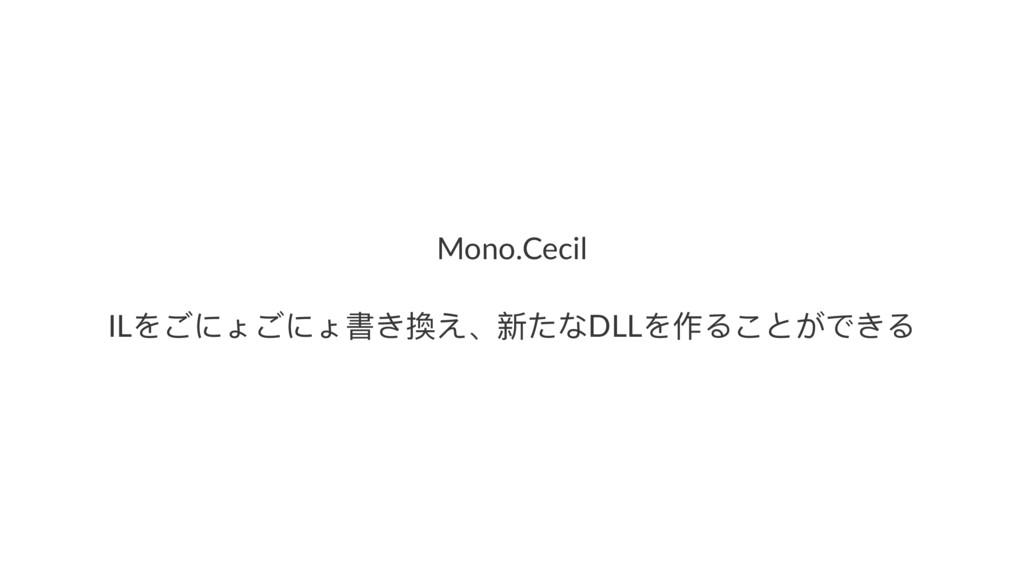 Mono.Cecil ILΨͪΝͪΝ䨗ͣ䟵̵͞ෛ͵DLLΨ֢Ρͩ;͢ͽͣΡ