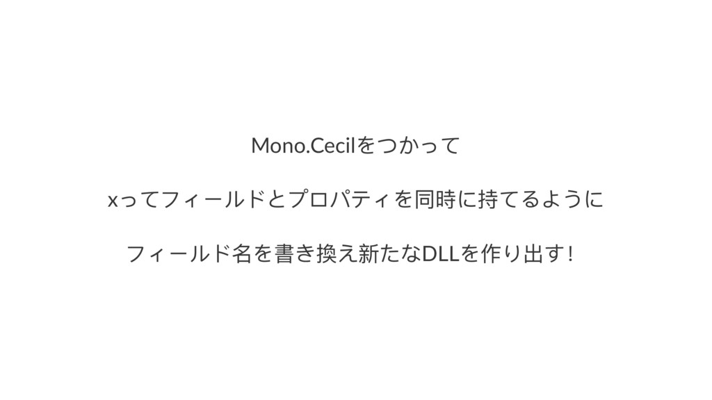 Mono.CecilΨͺ͡ͼ xͼϢΰЄϸϖ;ϤϺϞϓΰΨݶ䦒೮ͼΡΞ͜ ϢΰЄϸϖݷ...