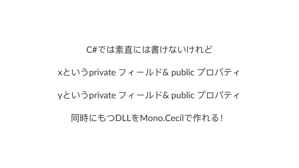 C#ͽ΅ᔰፗ΅䨗͚ͧͧͿ x;͚͜private ϢΰЄϸϖ& public ϤϺϞϓΰ...