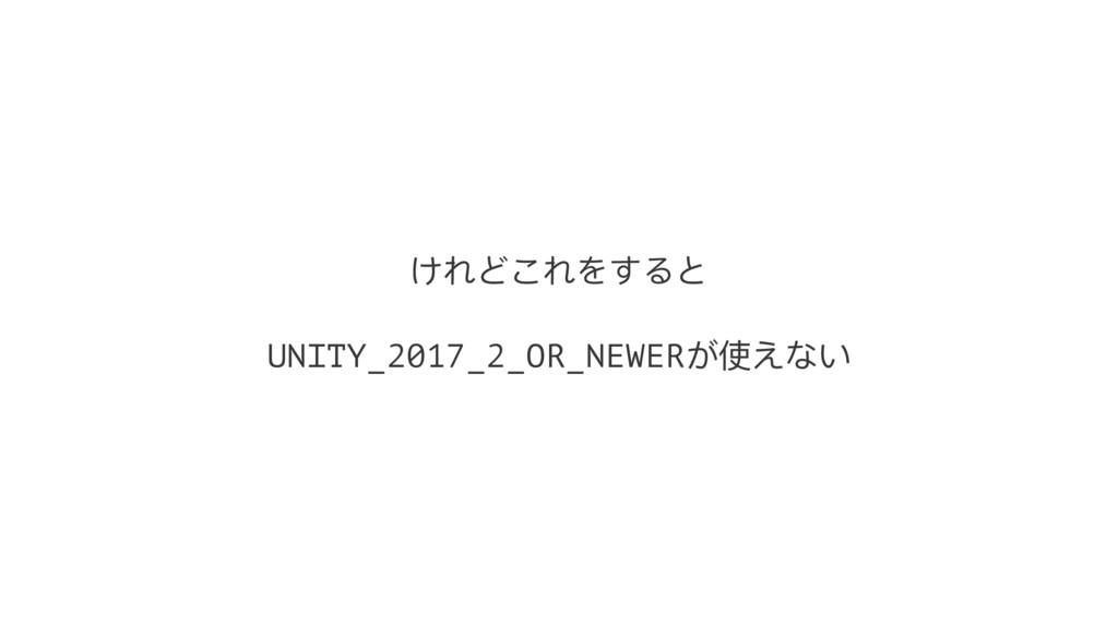 ͧͿͩΨͯΡ; UNITY_2017_2_OR_NEWERֵ͚͢͞