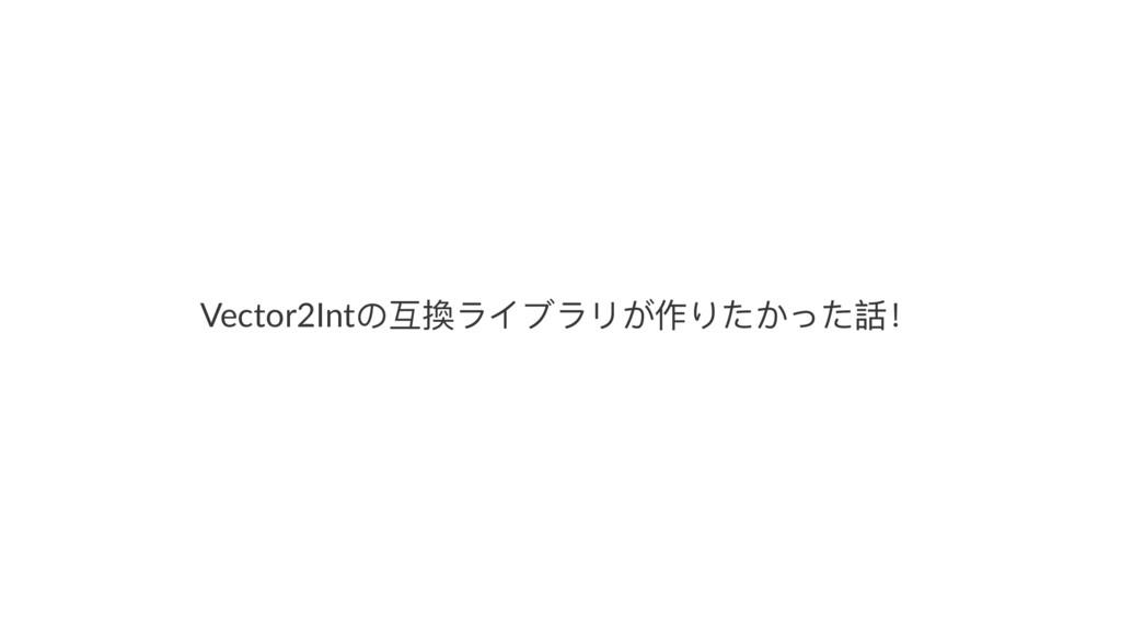 Vector2Int΄䟵϶αϣ϶Ϸ֢͢Π͵͡͵扖Ѻ