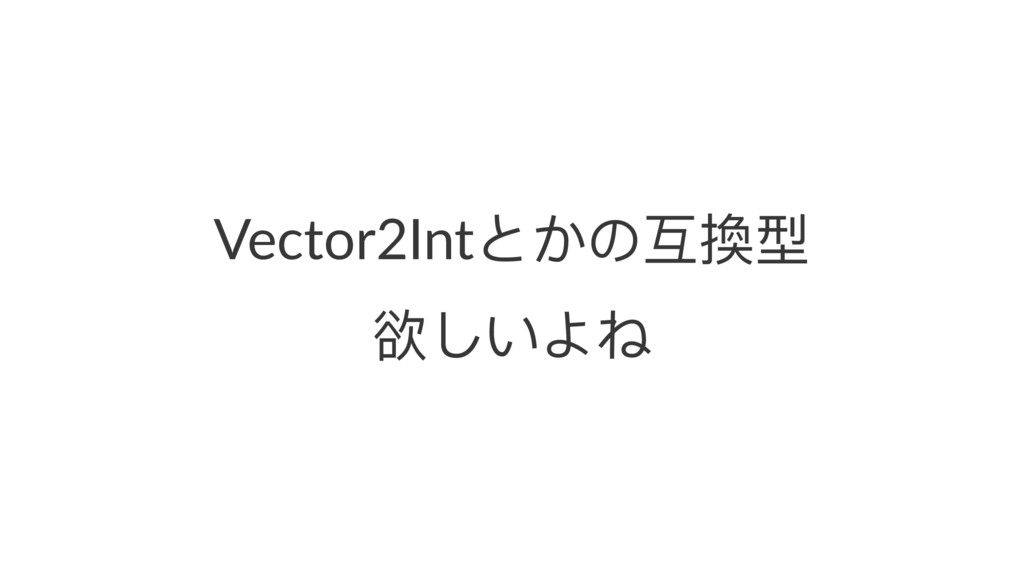 Vector2Int;͡΄䟵ࣳ ཿ͚ͭΞ