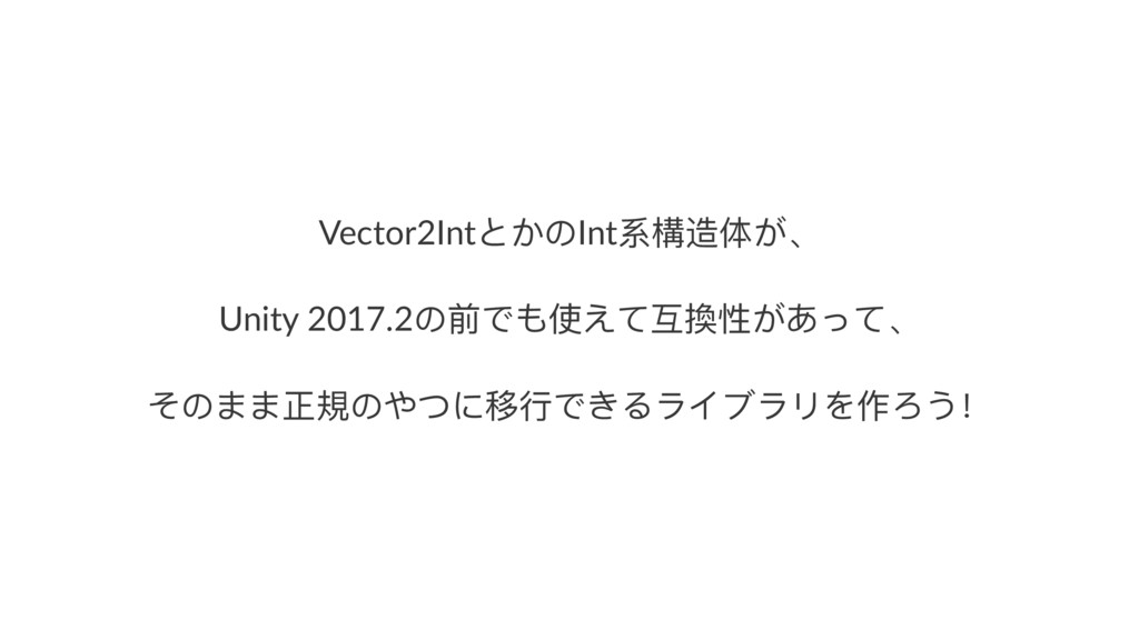 Vector2Int;͡΄Intᔮ䯤᭜̵֛͢ Unity 2017.2΄ڹͽΘֵ͞ͼ䟵͘͢...