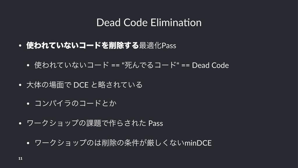 Dead Code Elimina-on • ΘΕ͍ͯͳ͍ίʔυΛআ͢Δ࠷దԽPass •...