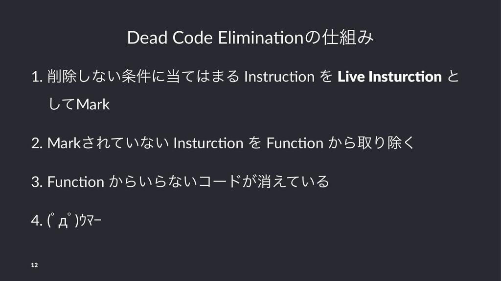 Dead Code Elimina-onͷΈ 1. আ͠ͳ͍݅ʹͯ·Δ Instr...
