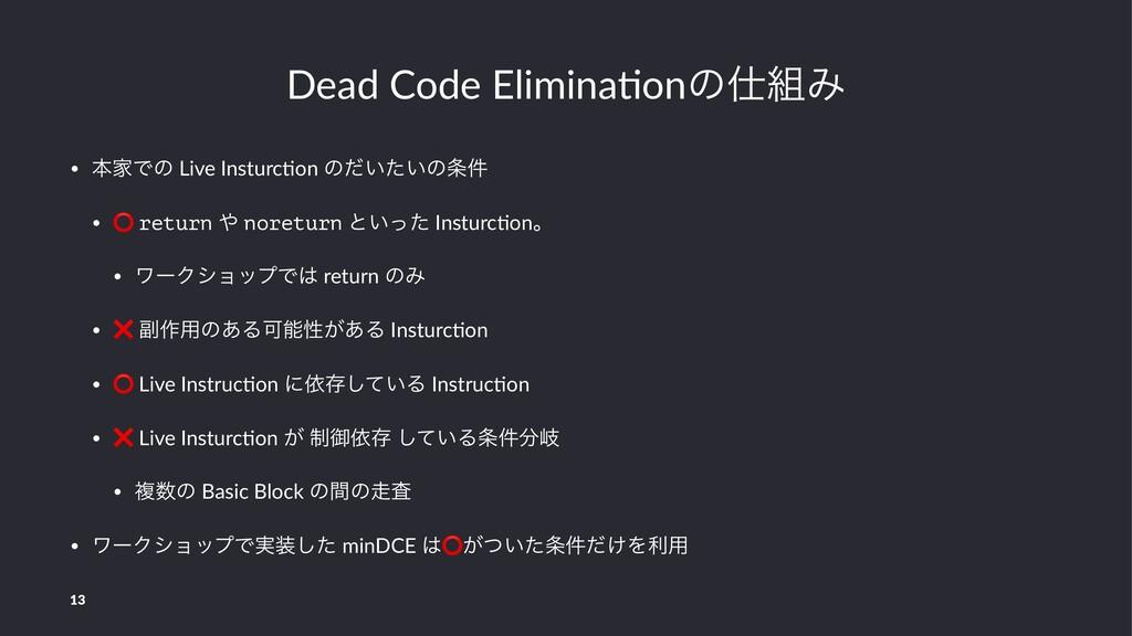 Dead Code Elimina-onͷΈ • ຊՈͰͷ Live Insturc.on...