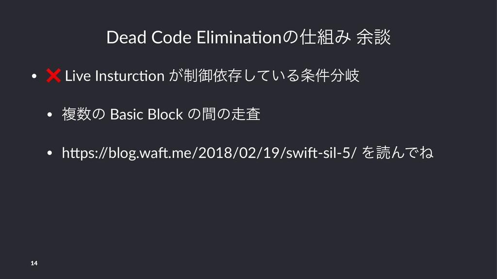 Dead Code Elimina-onͷΈ ༨ஊ • ❌ Live Insturc.on...