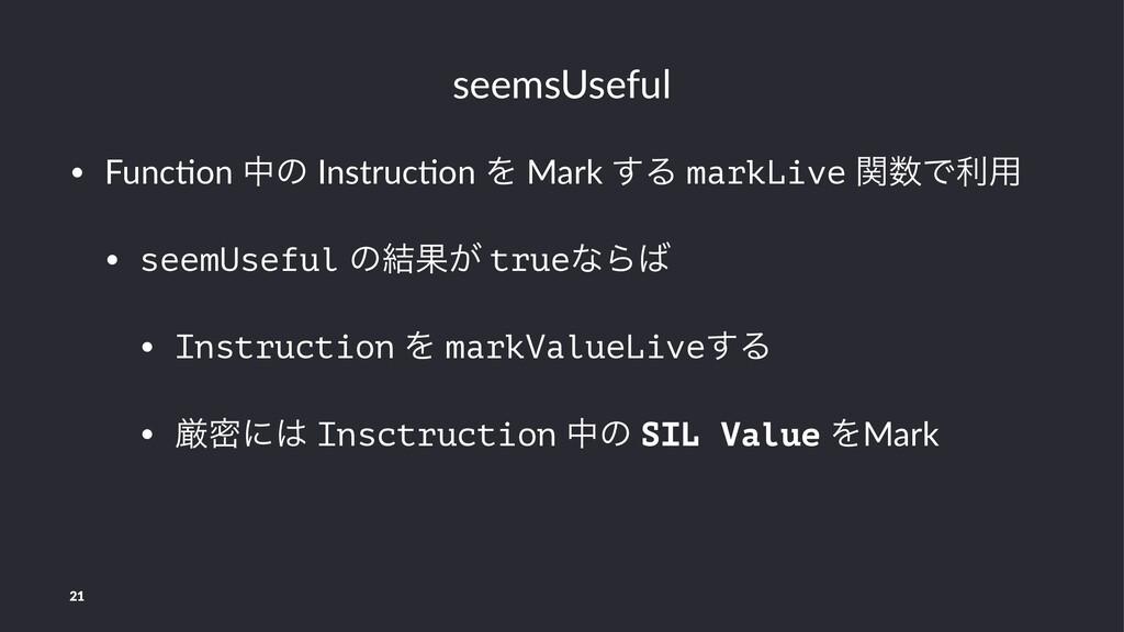seemsUseful • Func&on தͷ Instruc&on Λ Mark ͢Δ m...