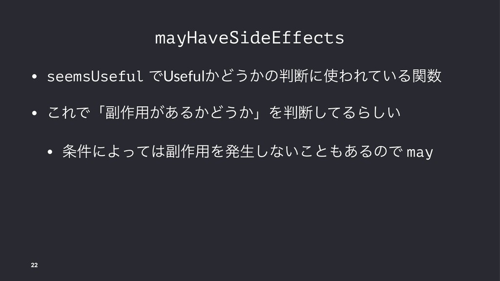 mayHaveSideEffects • seemsUseful ͰUseful͔Ͳ͏͔ͷஅ...