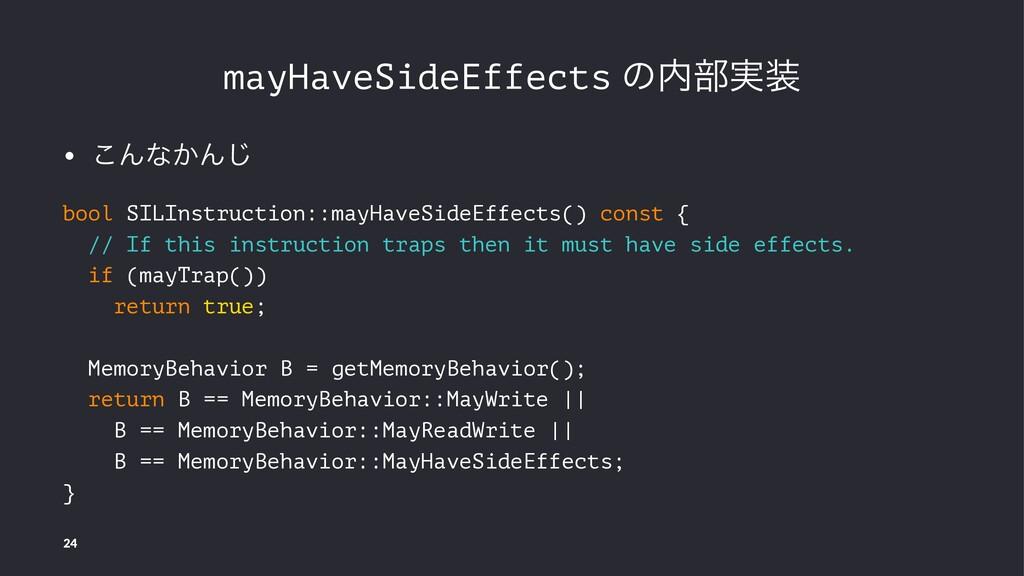 mayHaveSideEffects ͷ෦࣮ • ͜Μͳ͔Μ͡ bool SILInstr...