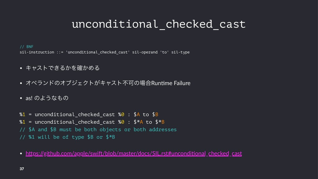 unconditional_checked_cast // BNF sil-instructi...