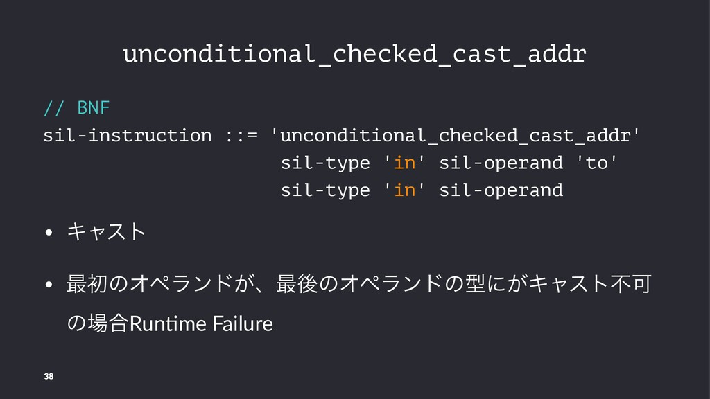 unconditional_checked_cast_addr // BNF sil-inst...