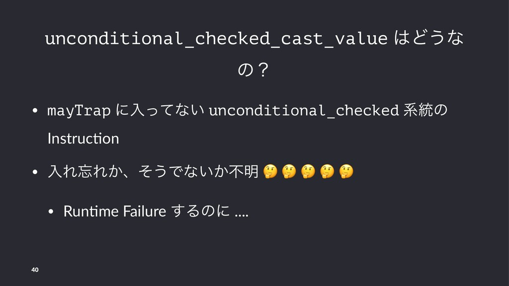 unconditional_checked_cast_value Ͳ͏ͳ ͷʁ • mayT...