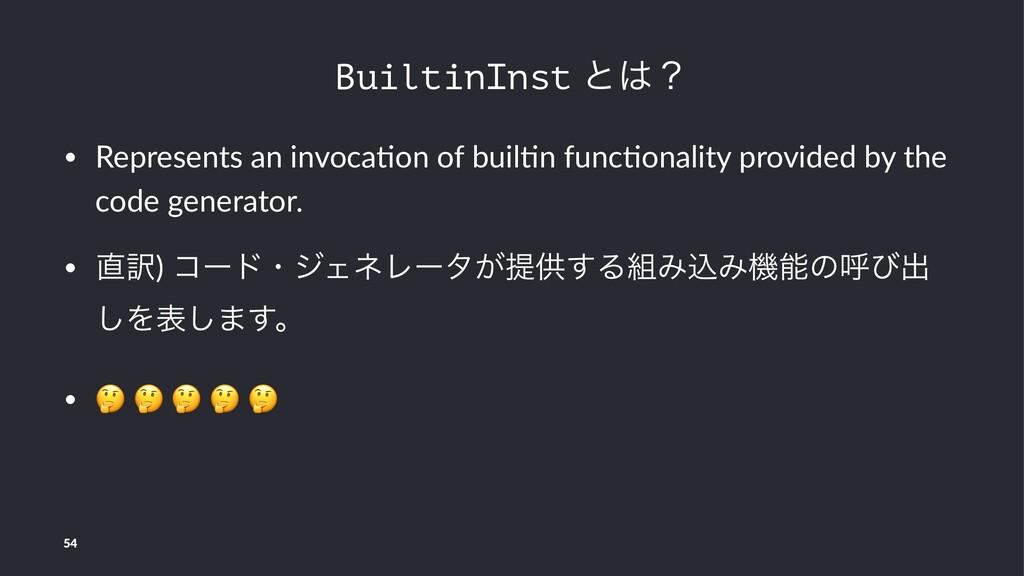 BuiltinInst ͱʁ • Represents an invoca/on of bu...