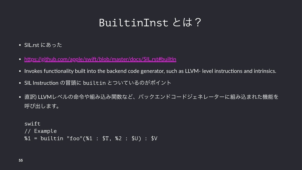 BuiltinInst ͱʁ • SIL.rst ʹ͋ͬͨ • h+ps:/ /github...