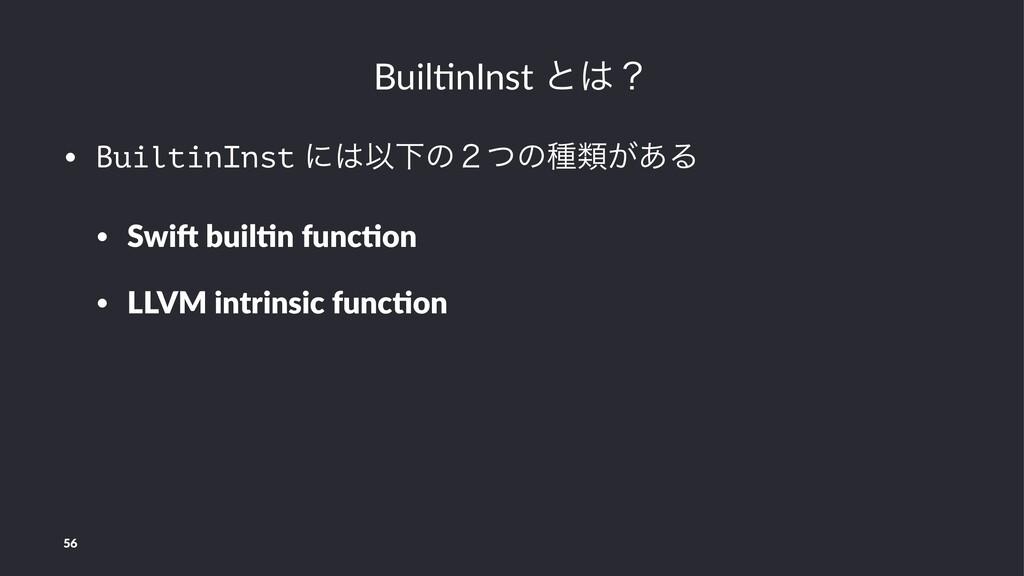 Buil%nInst ͱʁ • BuiltinInst ʹҎԼͷ̎ͭͷछྨ͕͋Δ • Sw...