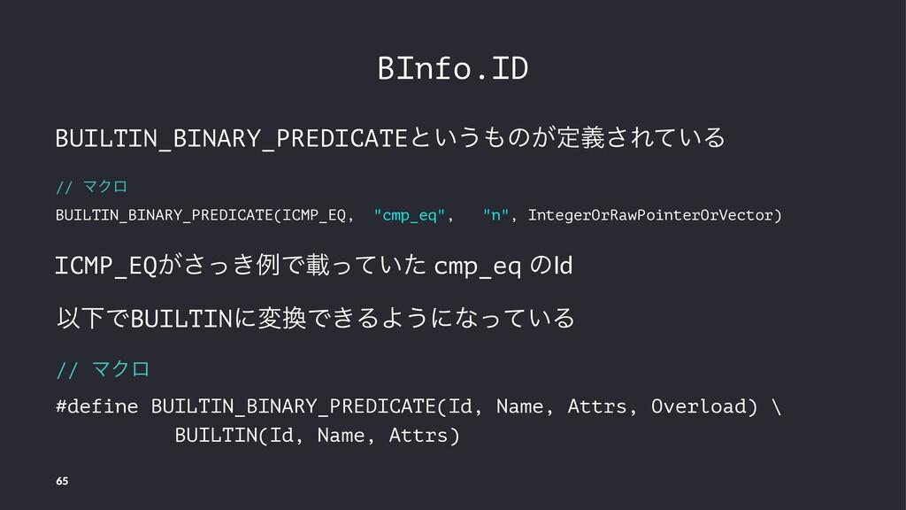 BInfo.ID BUILTIN_BINARY_PREDICATEͱ͍͏ͷ͕ఆٛ͞Ε͍ͯΔ ...